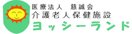 【公式サイト】医療法人慈誠会 介護老人保健施設ヨッシーランド